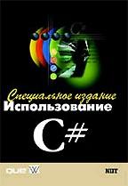 Использование C#. Специальное издание