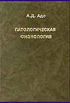 Патологическая физиология. Учебник для медицинских вузов