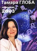 Гороскоп 2003. Все знаки зодиака