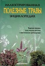 Полезные травы. Иллюстрированная энциклопедия