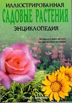 Садовые растения. Иллюстрированная энциклопедия
