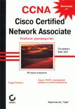 CCNA: Cisco Certified Network Associate. Учебное руководство. Экзамен 640-507. 2-е издание