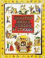 Золотая книга сказок и стихов