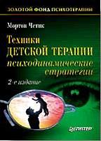 Техники детской терапии. Психодинамические стратегии, 2-е издание