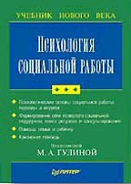 Психология социальной работы. Учебник для ВУЗов