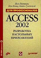 Разработка настольных приложений в Access 2002. Для профессионалов c CD-ROM