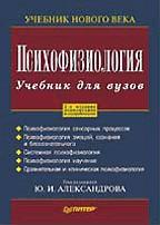 Психофизиология. Учебник для ВУЗов. 2-е издание
