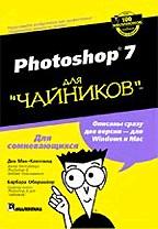 """Photoshop 7 для """"чайников"""""""