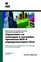Справочник по командам и настройке протокола BGP-4 маршрутизаторов Cisco