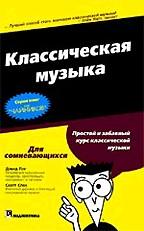 """Классическая музыка для """"чайников"""". Краткий справочник"""