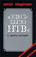 Здесь было НТВ и другие истории. 2-е издание, исправленное и дополненное