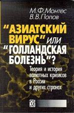 """""""Азиатский вирус"""", или """"Голландская болезнь""""? Теория и история валютных кризисов в России и других странах. 2 издание"""
