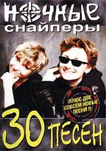 """""""Ночные снайперы"""": 30 песен"""