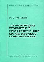 """""""Парламентская процедура"""" в представительном органе местного самоуправления"""