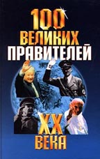 100 великих правителей XX века