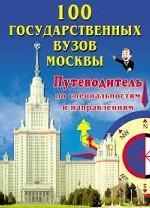 100 государственных вузов Москвы. Путеводитель по специальностям и направлениям