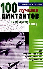 100 лучших диктантов по русскому языку