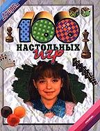 100 настольных игр