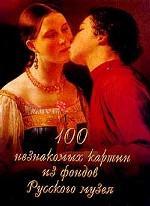 100 неизвестных картин из Русского музея