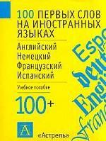 100 первых слов на иностранных языках. Учебное пособие