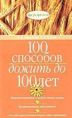 100 способов дожить до 100 лет