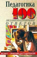 100 экзаменационных ответов по педагогике