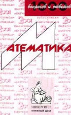 1000 вопросов и ответов. Математика 2-е издание