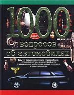 1000 вопросов об автомобилях