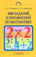 1000 заданий и упражнений по математике. 3 класс