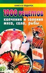 1000 рецептов копчения и соления мяса, сала и рыбы