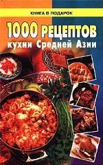 1000 рецептов кухни Средней Азии и Казахстана