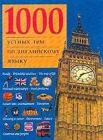 1000 устных тем по английскому языку