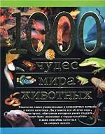 1000 чудес мира животных