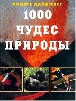 1000 чудес природы
