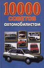 10000 советов автомобилистам