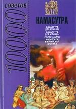 10000 советов. Камасутра
