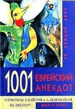 1001 еврейский анекдот на каждый день