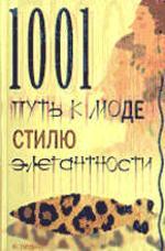 1001 путь к моде, стилю, элегантности