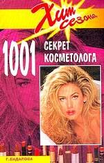 1001 секрет косметолога