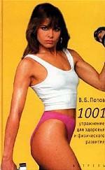 1001 упражнение для здоровья и физического развития