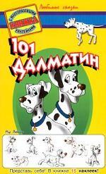 101 далматин. Книжка с многоразовыми наклейками
