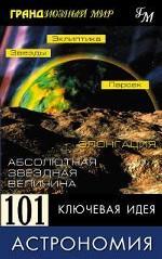 101 ключевая идея: Астрономия