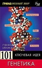 101 ключевая идея: Генетика