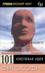 101 ключевая идея: Философия