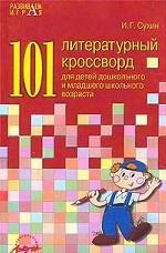 101 литературный кроссворд для детей дошкольного и младшего школьного возраста