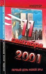 11 сентября 2001 год - первый день новой эры: Документальная хроника