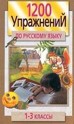 1200 упражнений по русскому языку. 1-3 классы