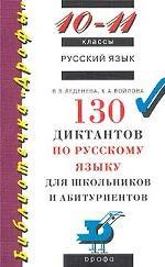 130 диктантов по русскому языку для школьников и абитуриентов. 10-11 классы