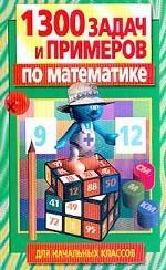 1300 задач и примеров по математике для начальных классов