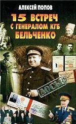 15 встреч с генералом КГБ Бельченко